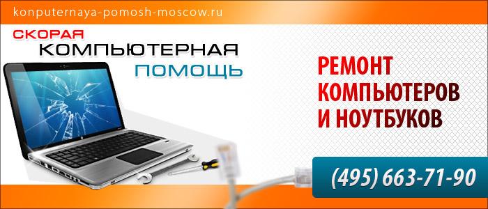 Компьютерная помощь Третьяковская