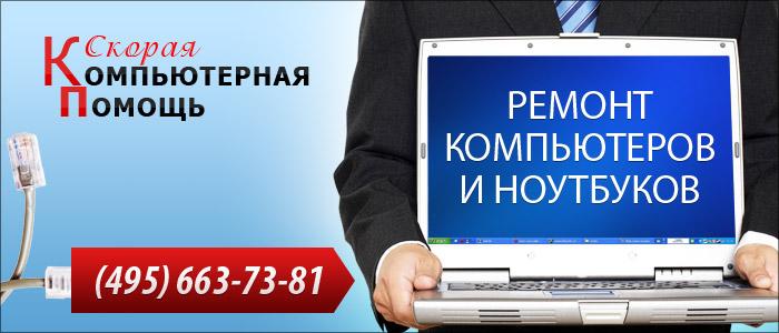 ремонт ноутбуков Перово