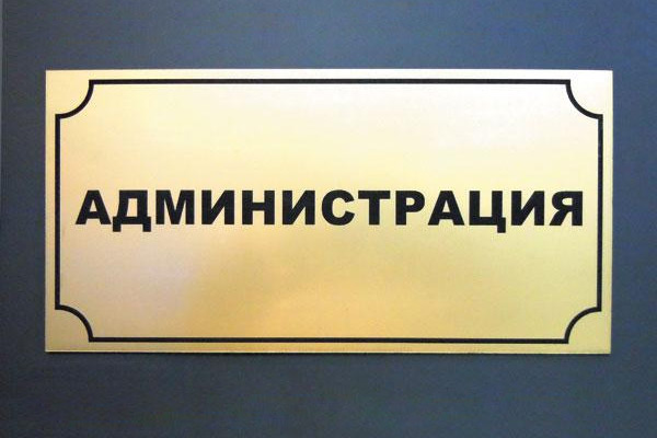 Производство табличек для московских офисов