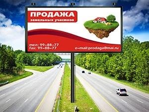 Наружная реклама земельных участков по Киевскому шоссе в Москве