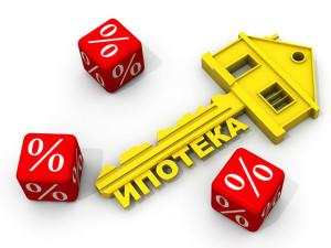 Ипотечное кредитование стало государственным