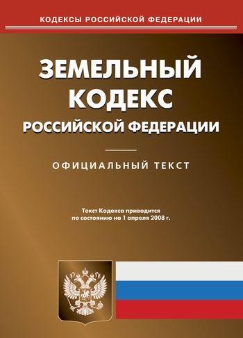 Картинки по запросу Земельный кодекс